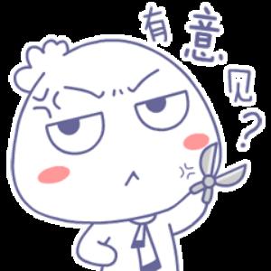 Q头馒馒 messages sticker-3