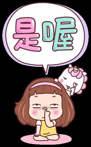Stickers: 寶藏女孩的問  候 messages sticker-4