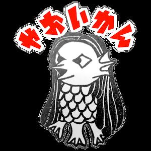 アマビエ for ステッカー messages sticker-3