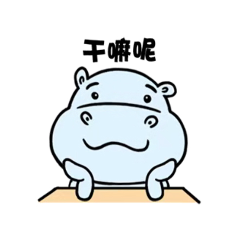 河马乐学 messages sticker-9