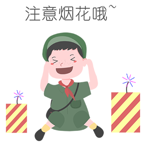 小小安全员 messages sticker-3