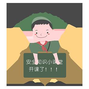 小小安全员 messages sticker-1