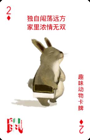趣味动物卡牌贴纸 messages sticker-9