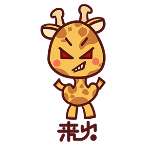 来自二次元的长颈鹿 messages sticker-9
