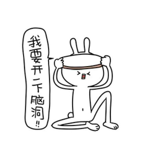 脑洞大师-脑洞大大大 messages sticker-9