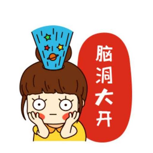 脑洞大师-脑洞大大大 messages sticker-2