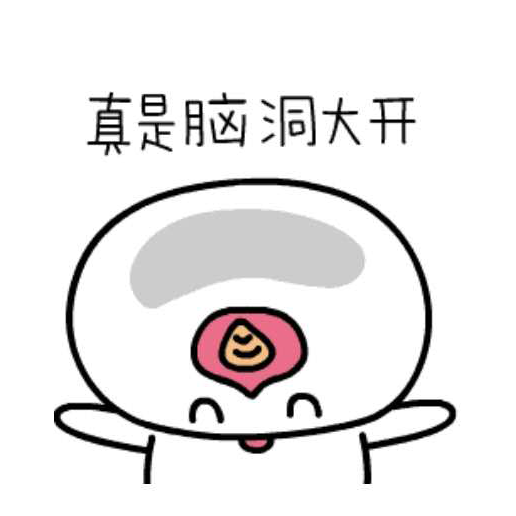 脑洞大师-脑洞大大大 messages sticker-11