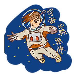飞机头夏天 messages sticker-8