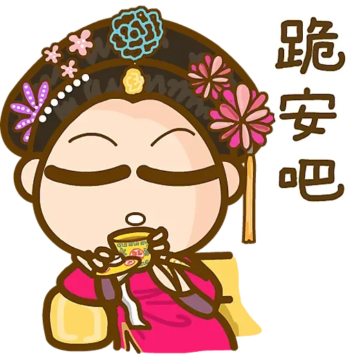 贵妃趣味生活贴纸 messages sticker-9