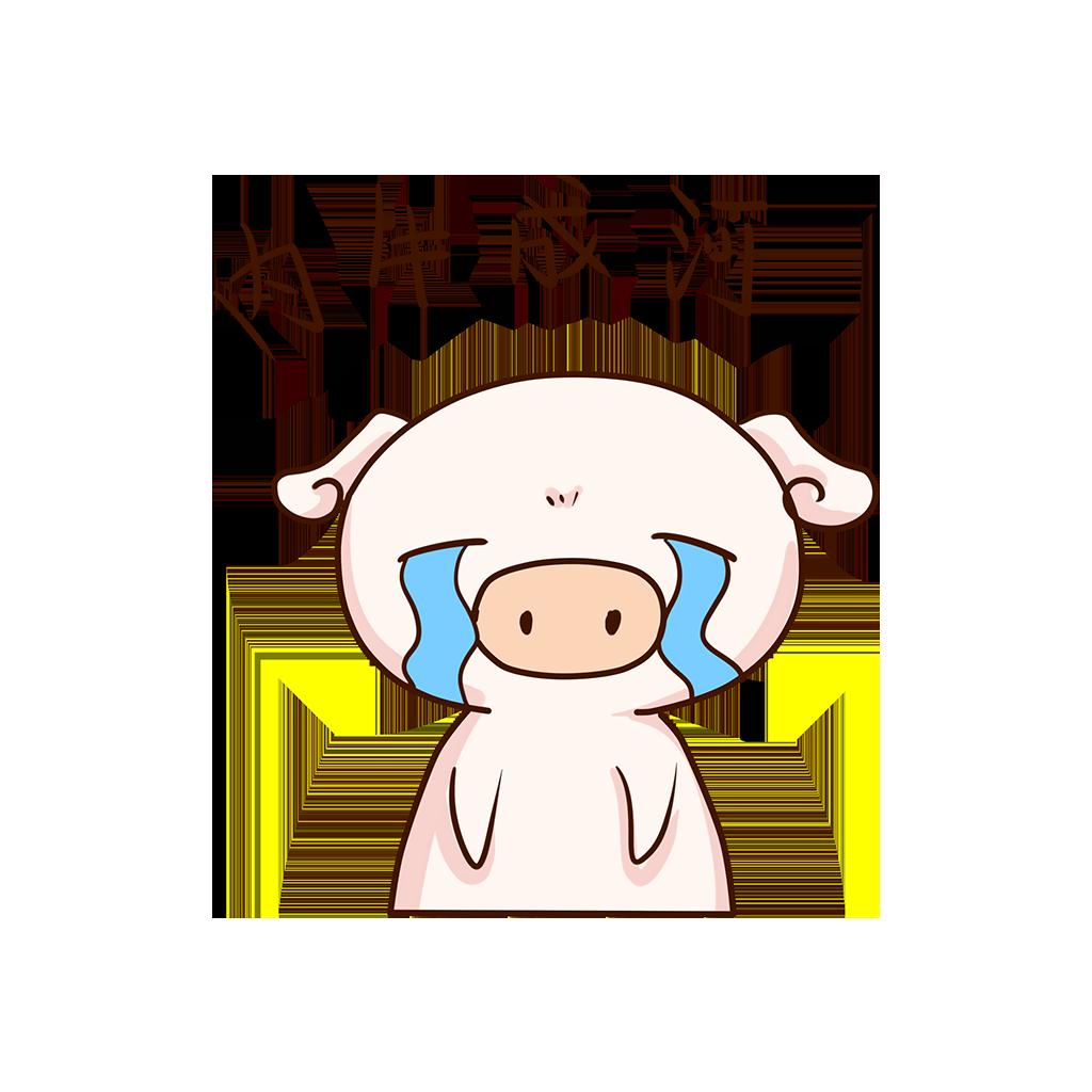 Q萌猪小弟 messages sticker-10