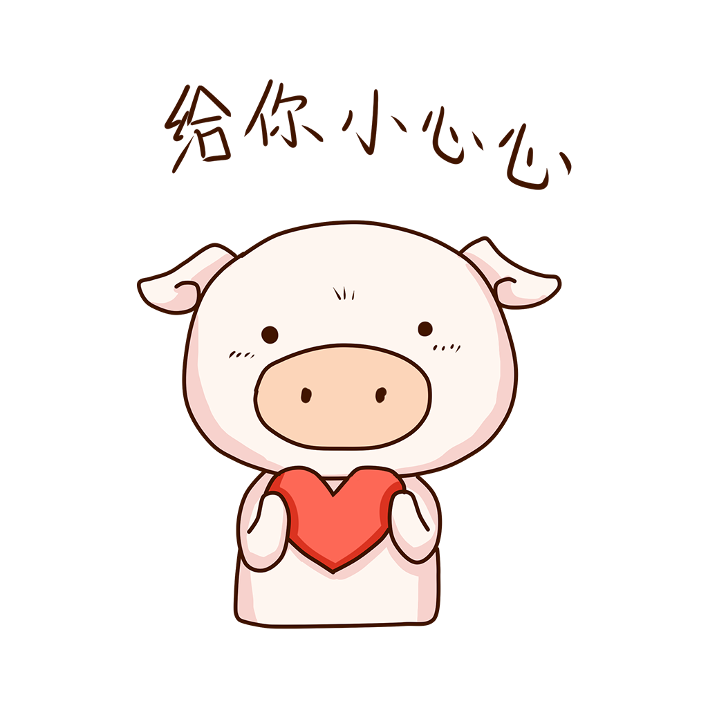 Q萌猪小弟 messages sticker-4