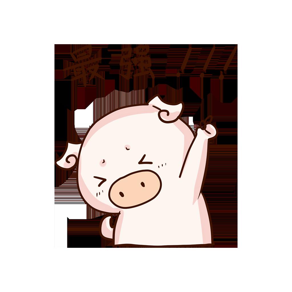 Q萌猪小弟 messages sticker-8