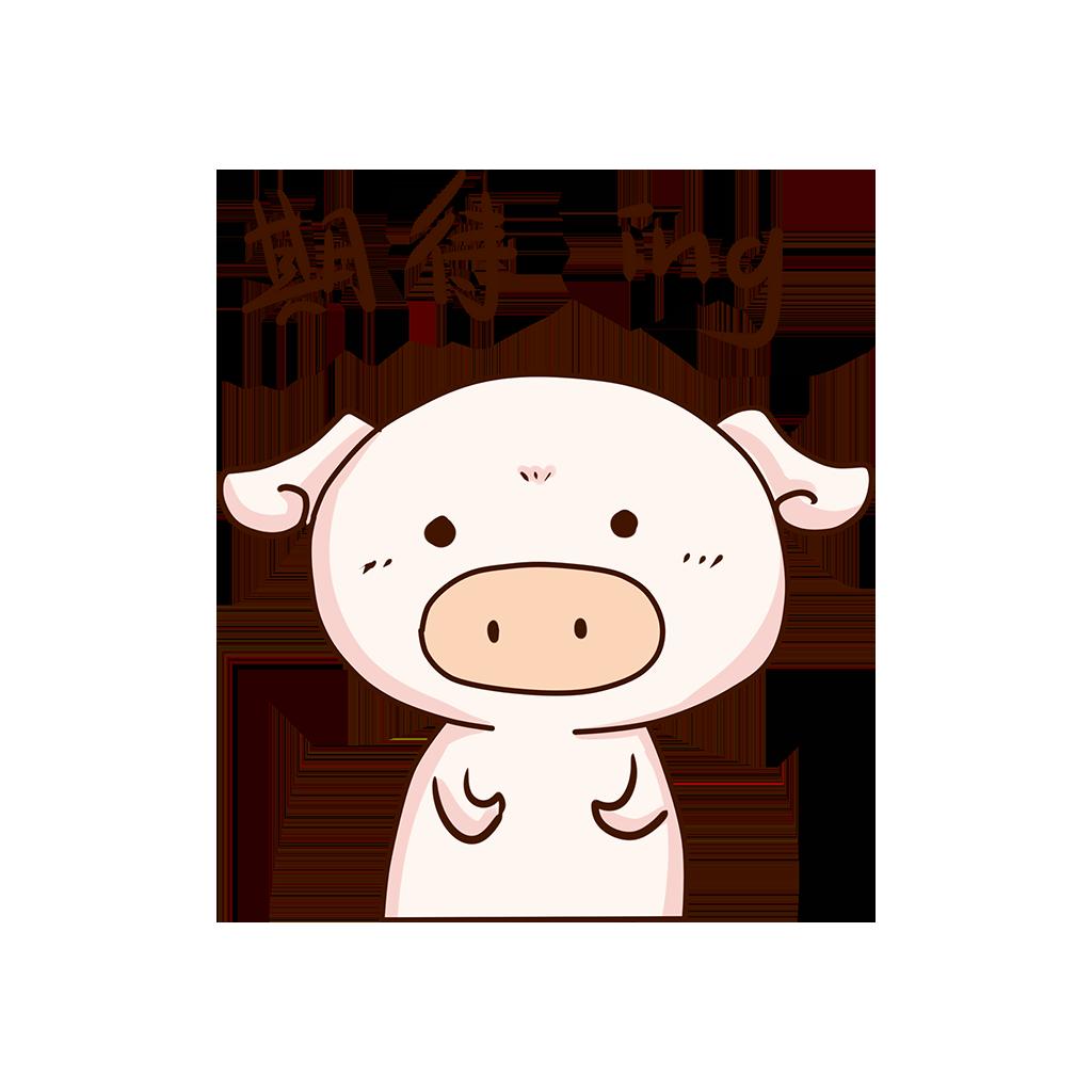 Q萌猪小弟 messages sticker-11