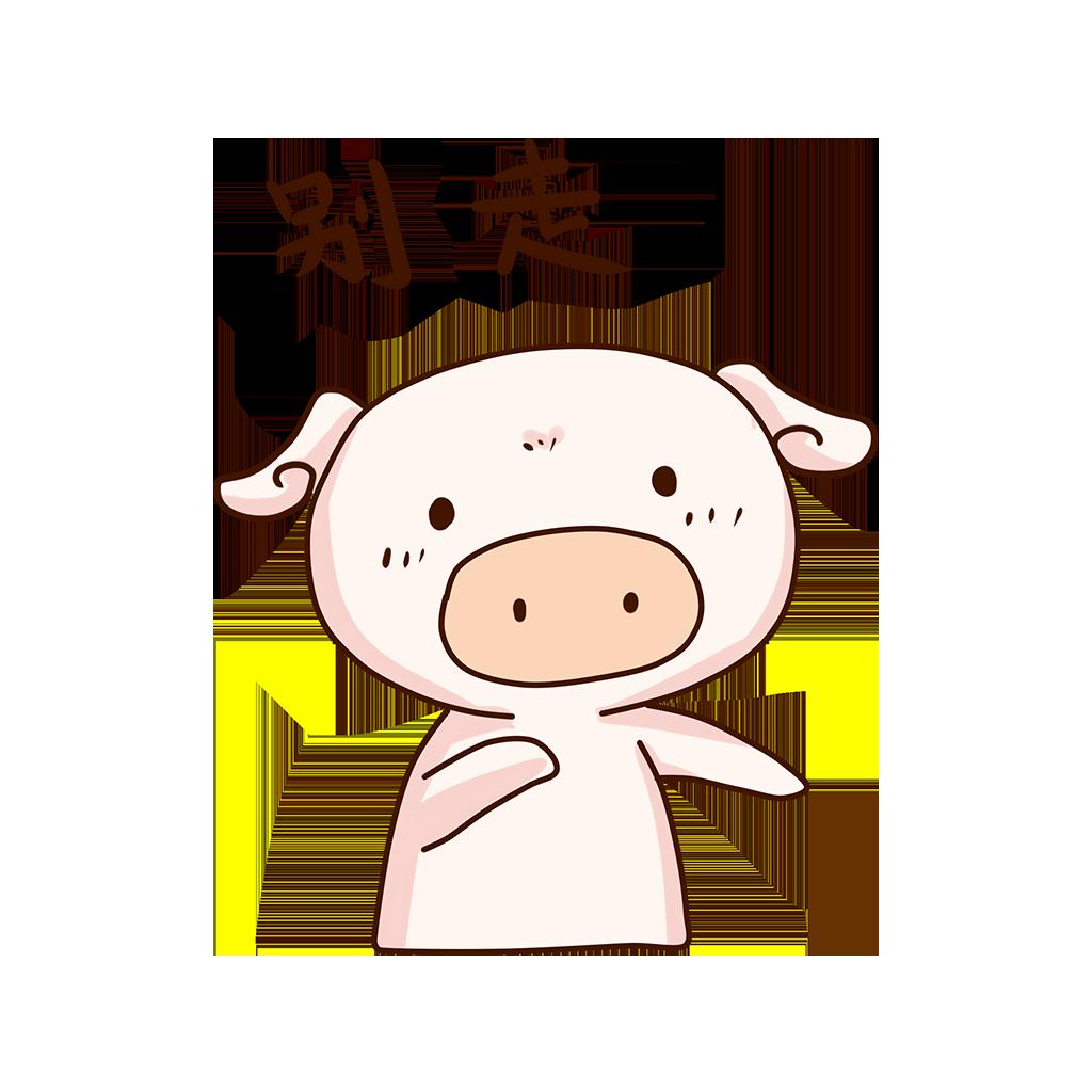 Q萌猪小弟 messages sticker-3