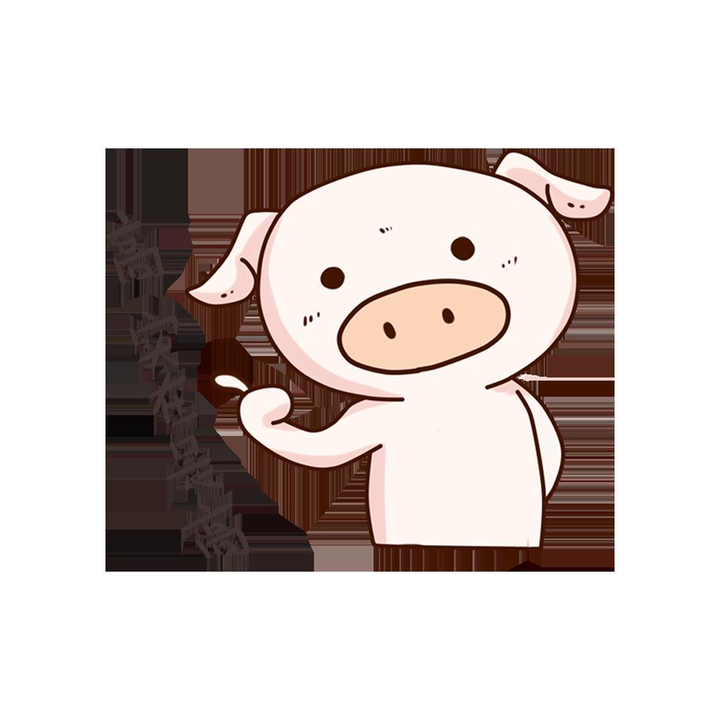Q萌猪小弟 messages sticker-0