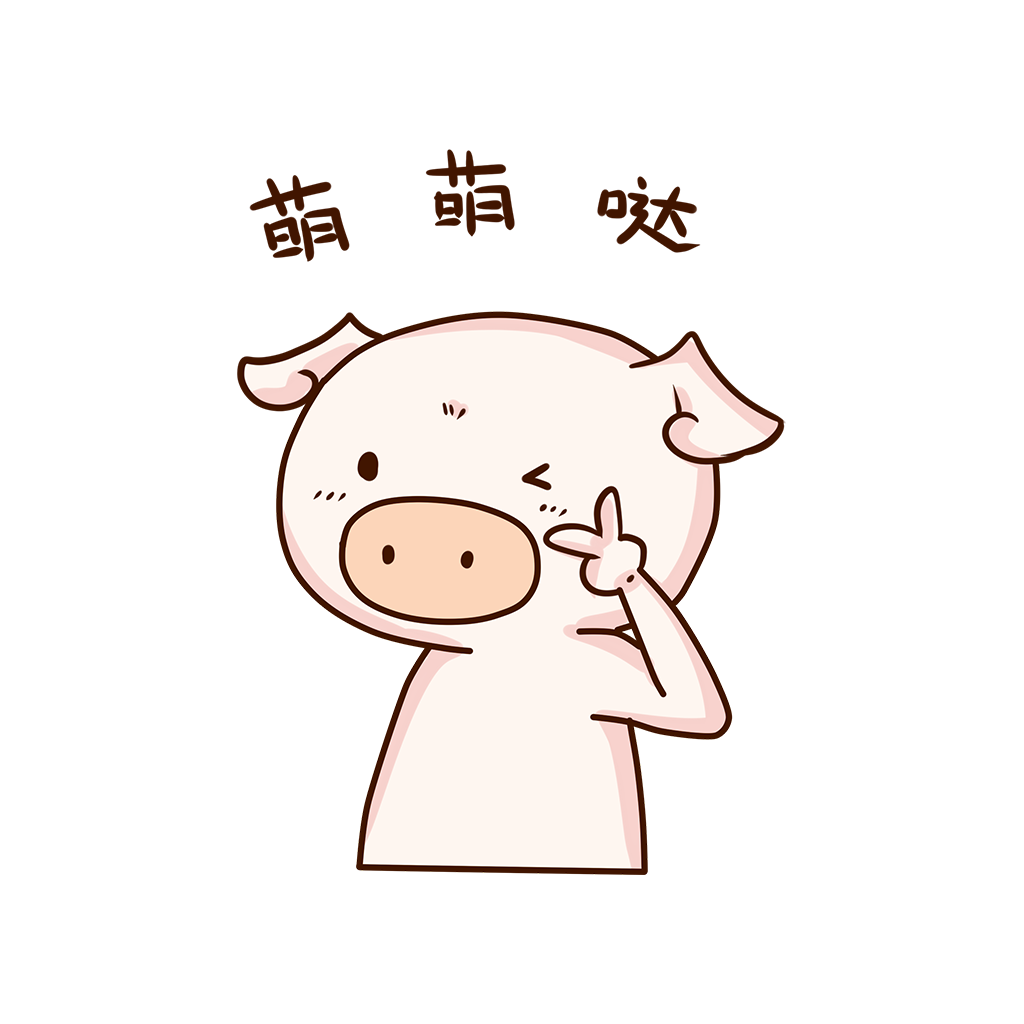 Q萌猪小弟 messages sticker-7