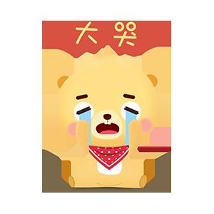 熊熊三消乐 messages sticker-11