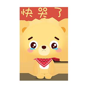 熊熊三消乐 messages sticker-4