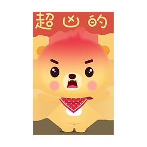 熊熊三消乐 messages sticker-3