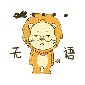 Cute Little Lion messages sticker-9