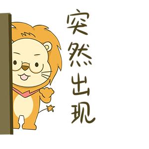Cute Little Lion messages sticker-2