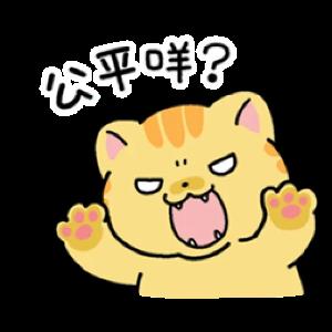 皇金钞级喵 messages sticker-1