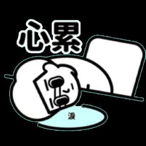 当代小年轻 messages sticker-0