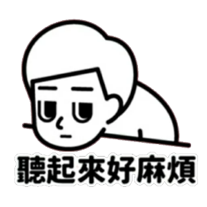 当代小年轻 messages sticker-4