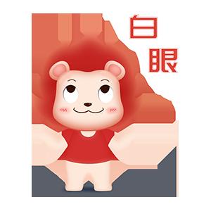 火火宝宝 messages sticker-1