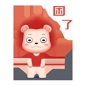 火火宝宝 messages sticker-10