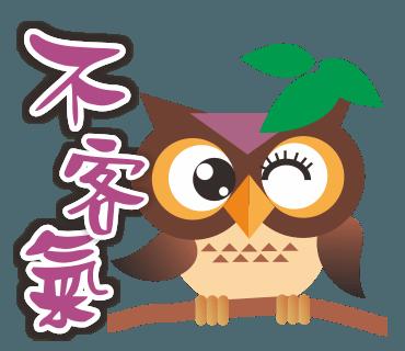 糊涂的猫头鹰 messages sticker-5