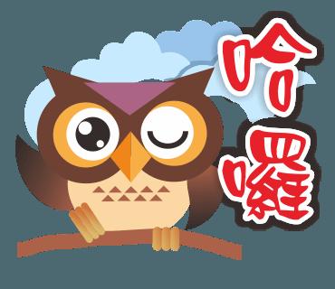 糊涂的猫头鹰 messages sticker-3
