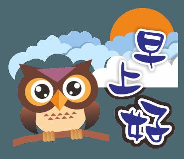 糊涂的猫头鹰 messages sticker-0
