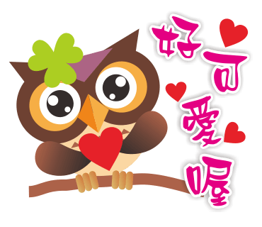 糊涂的猫头鹰 messages sticker-10