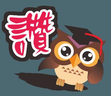 糊涂的猫头鹰 messages sticker-6