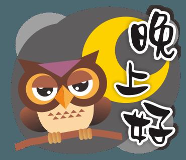 糊涂的猫头鹰 messages sticker-2