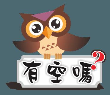糊涂的猫头鹰 messages sticker-11