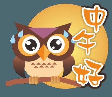 糊涂的猫头鹰 messages sticker-1