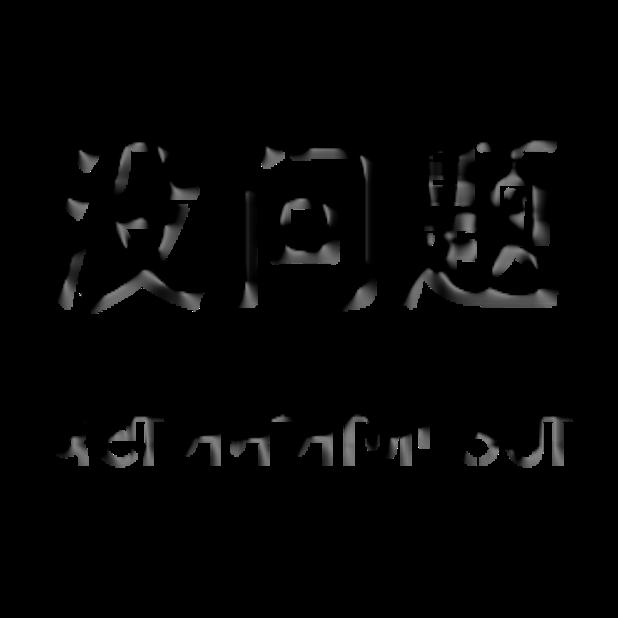 Punjabi Chinese messages sticker-7
