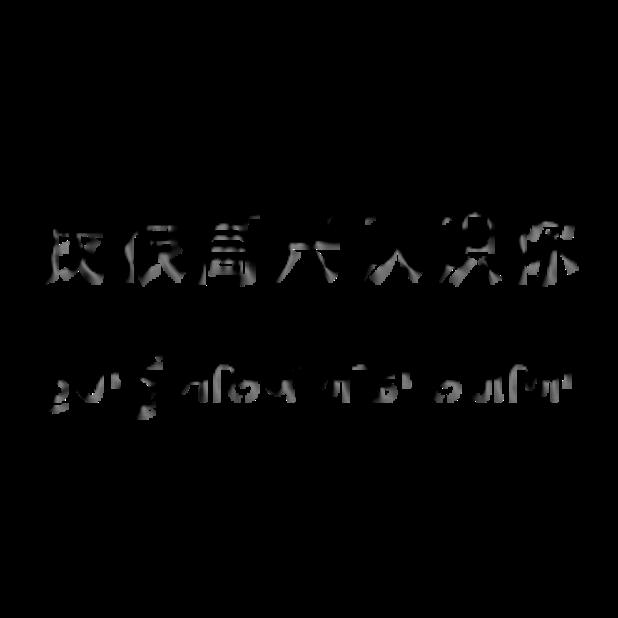 Punjabi Chinese messages sticker-1