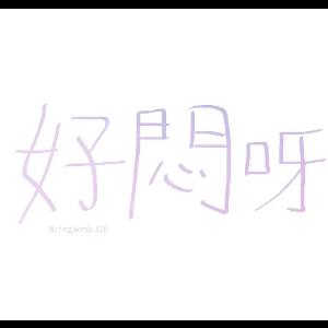 清新口头语贴纸 messages sticker-10