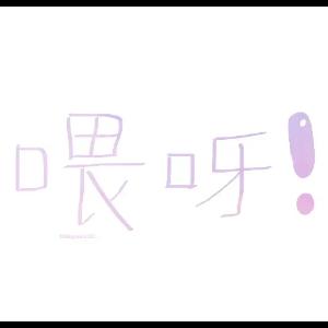 清新口头语贴纸 messages sticker-0