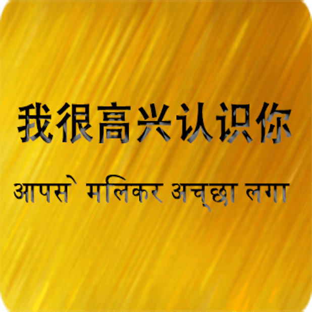 Chinese Hindi messages sticker-1