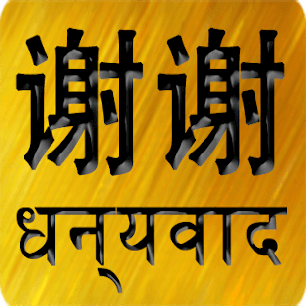 Chinese Hindi messages sticker-4