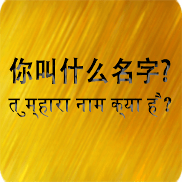 Chinese Hindi messages sticker-2