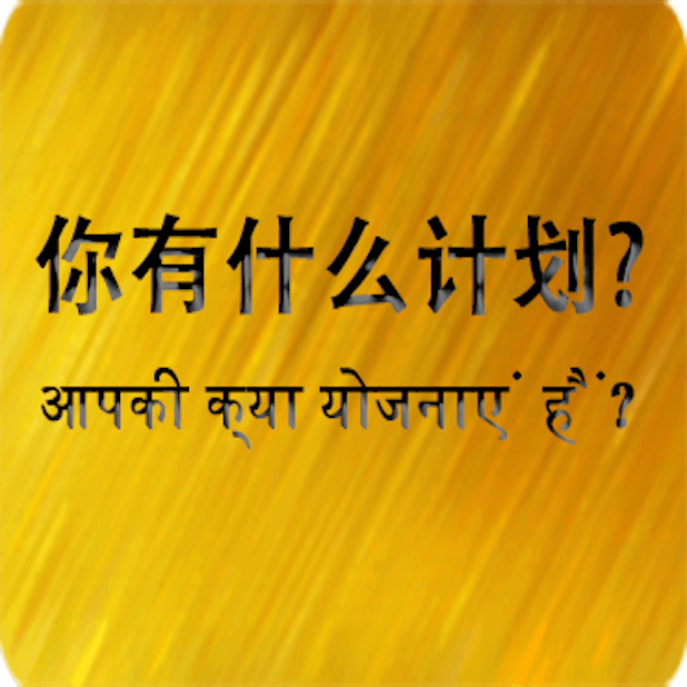 Chinese Hindi messages sticker-11