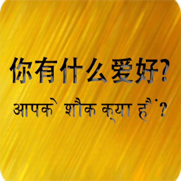 Chinese Hindi messages sticker-9