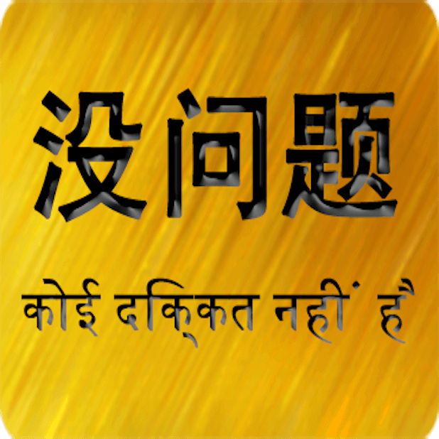 Chinese Hindi messages sticker-7