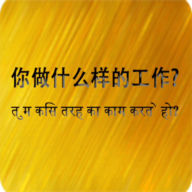 Chinese Hindi messages sticker-8