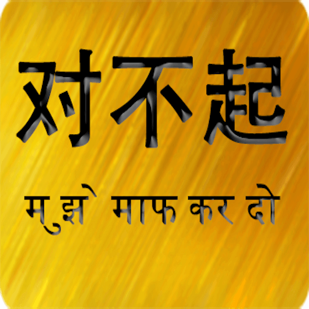 Chinese Hindi messages sticker-3